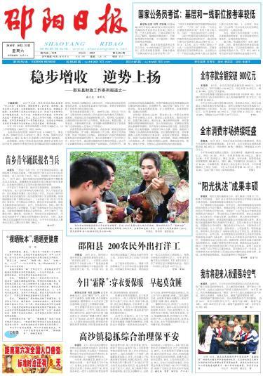 邵阳日报电子版_2010-10-23_综合新闻_唐君军(右二)在 ...