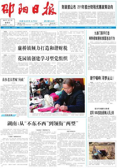 邵阳日报电子版_2011-01-02_综合新闻_农民女工在小作坊 ...