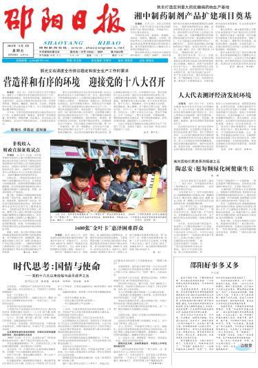 邵阳日报电子版_2012-11-02_综合新闻_邵阳县五峰铺镇驻 ...