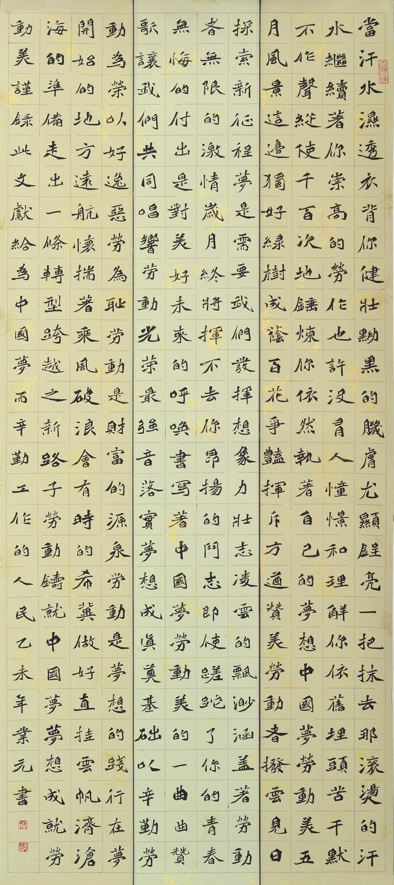 """""""中国梦·劳动美""""邵阳市职工书法摄影赛"""