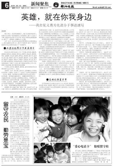 """邵阳晚报电子版_2012-10-09_新闻聚焦_""""爱心电话卡 ..."""
