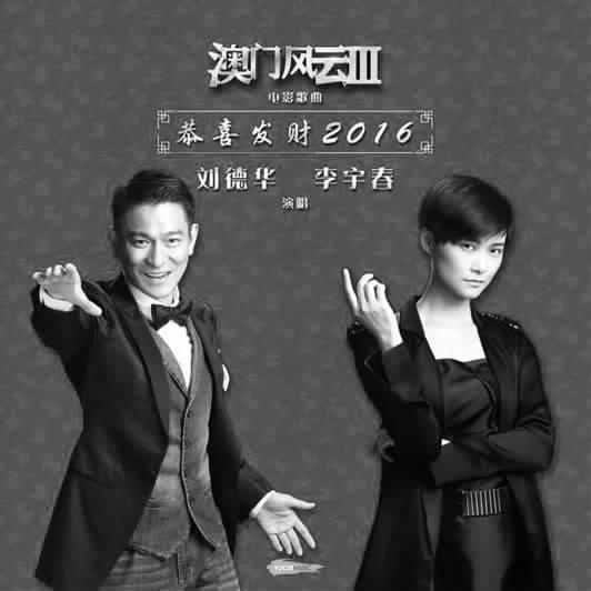 18日 ,片方首度曝光了由刘德华 ,李宇春演唱的电影歌曲《恭喜发财2016